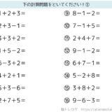 【脳トレプリント】計算問題①