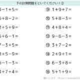 【脳トレプリント】計算問題②