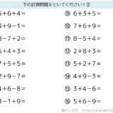 【脳トレプリント】計算問題③