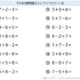 【脳トレプリント】計算問題④