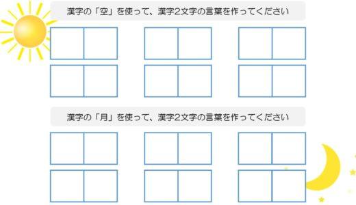 【脳トレプリント】漢字2文字の言葉①