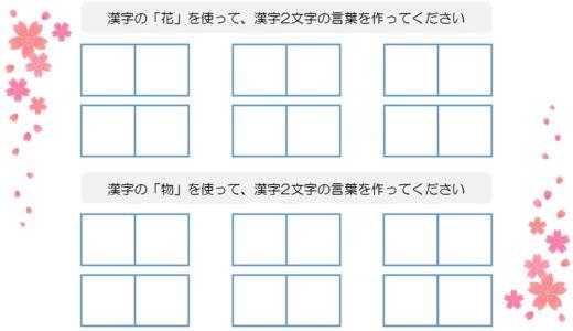 【脳トレプリント】漢字2文字の言葉②