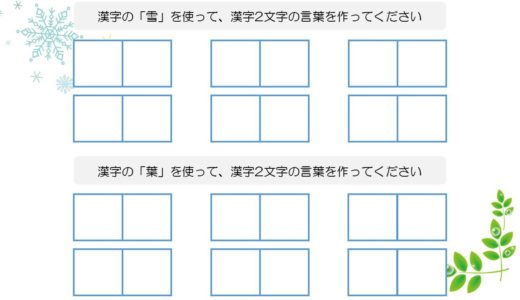 【脳トレプリント】漢字2文字の言葉③