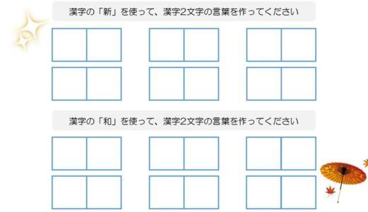 【脳トレプリント】漢字2文字の言葉④
