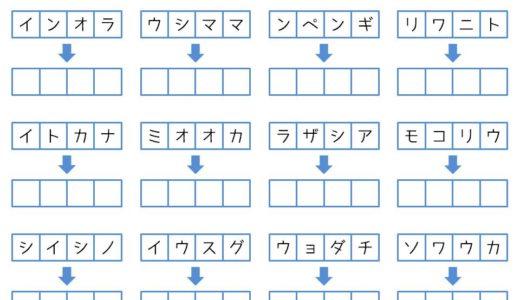 【脳トレプリント】カタカナの並び替え①