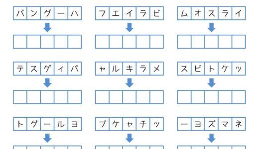 【脳トレプリント】カタカナの並び替え②