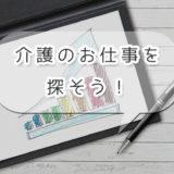 京都専門の介護職の求人サイト「ことメディカル」について調べてみました。