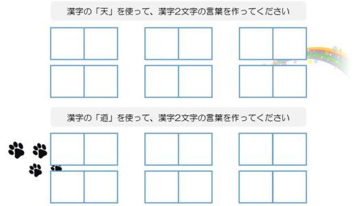 【脳トレプリント】漢字2文字の言葉⑤