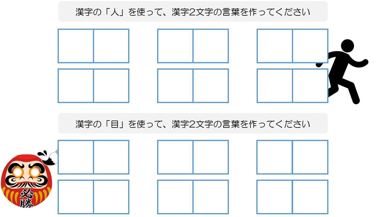 高齢者向け脳トレプリント 漢字