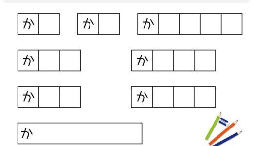 【脳トレプリント】言葉の書き出し【か】