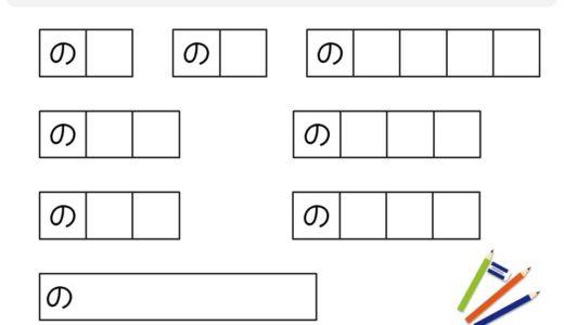 【脳トレプリント】言葉の書き出し【の】
