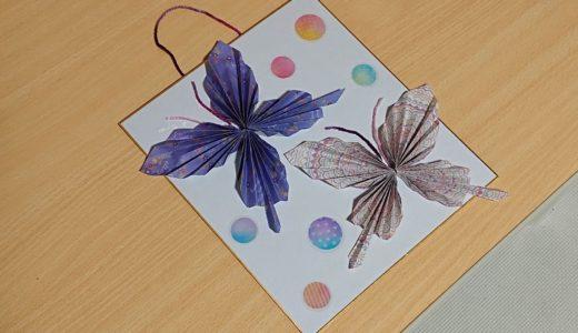 【簡単】折り紙で作る蝶々の壁飾り|高齢者の手芸と工作