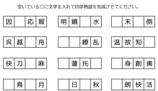 【脳トレプリント】四字熟語①