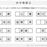 【脳トレプリント】四字熟語②