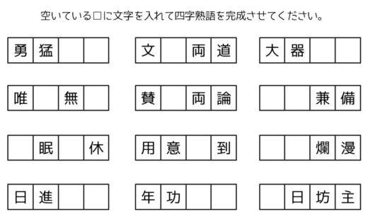 【脳トレプリント】四字熟語③