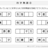 【脳トレプリント】四字熟語④