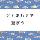 ととあわせ【魚魚あわせ】カードゲームの遊び方。漢字の脳トレにおすすめ。