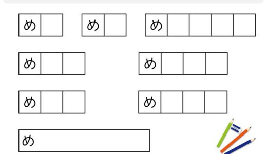 【脳トレプリント】言葉の書き出し【め】