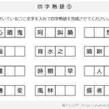 【脳トレプリント】四字熟語⑤