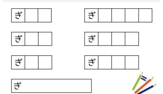 【脳トレプリント】言葉の書き出し【ぎ】