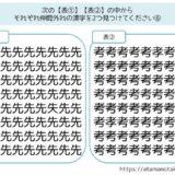 【脳トレプリント】漢字の仲間外れ探し⑥