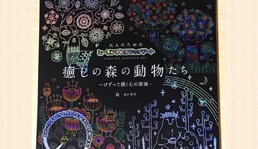 スクラッチアート「癒しの森の動物たち~けずって描く心の楽園」のレビュー