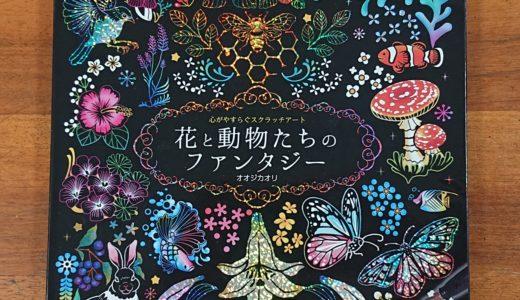 スクラッチアート「花と動物たちのファンタジー」のレビュー