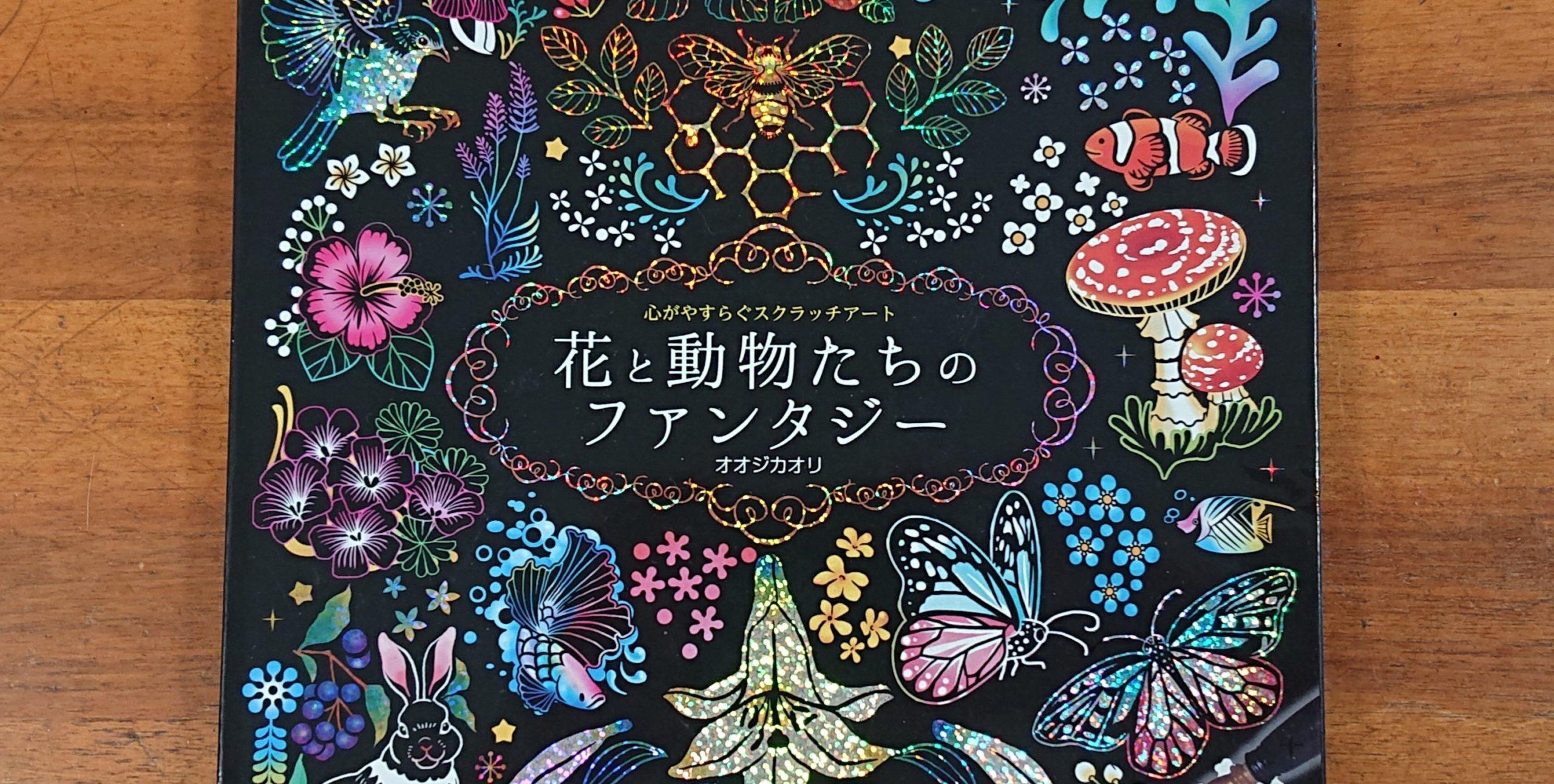 スクラッチアート 花と動物たちのファンタジーのレビュー