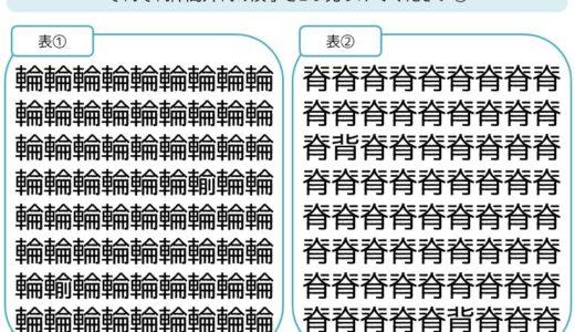 【脳トレプリント】漢字の仲間外れ探し⑧