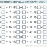 【脳トレプリント】計算式作成①