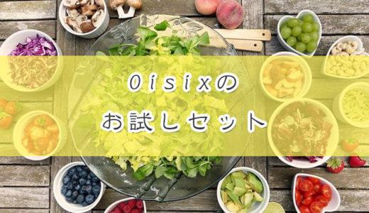 新鮮な食材と簡単レシピをお届け。Oisix(オイシックス)のお試しセット。